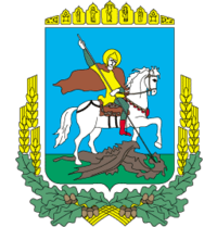 Coat_of_Arms_of_Kyiv_Oblast